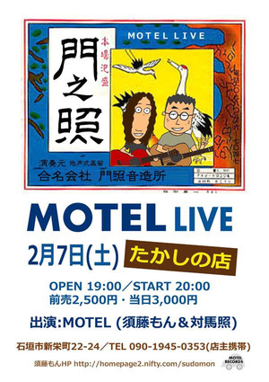 Motel20150207live_pamph
