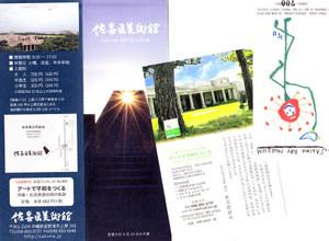 Sakima_museum