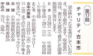 Kodaira_shihou_20150220