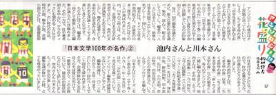 20150325_tokyo_shinbun