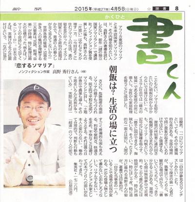 20150405_tokyoshinbun