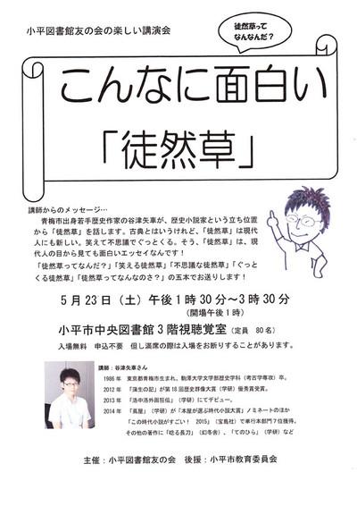 20150523_kouenkai_2