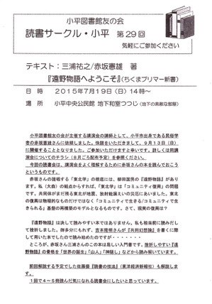 20150719_dokushokai_2