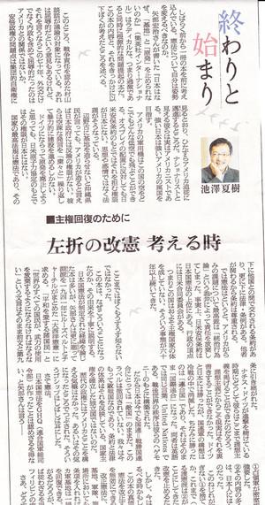 20150407_asahishinbun