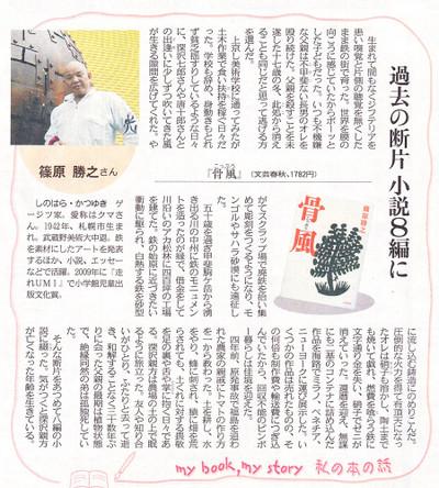 20150803_tokyo_shinbun