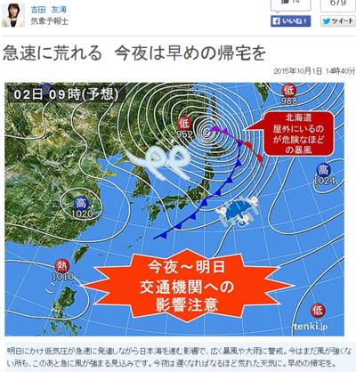 20151001_weather