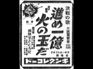 Ichiokuhinotama