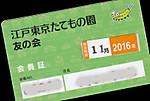Tatemonoen_card