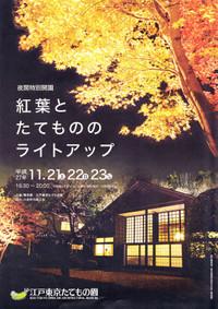 201511_tatemoneon1