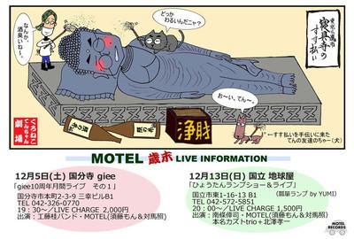 201512_motel_flier