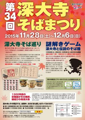 Jindaiji_soba_matsuri