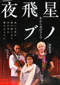 Hoshinotobuyoru_201516_1
