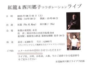 20150801_live