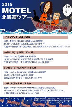Motel20151011_hokkaido