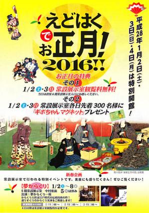 2016_edohaku