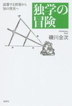 Koishikawa_33356952