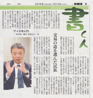 20160110_tokyoshinbun