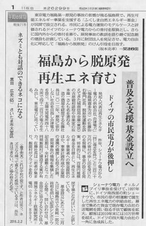 20160202_tokyoshinbun1