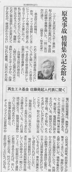 20160202_tokyoshinbun2
