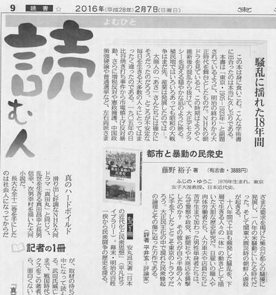 20160207_tokyoshinbun_2