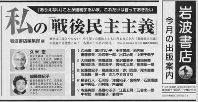 20160208_tokyoshinbun_2