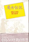 20160328_miyuki_book_2