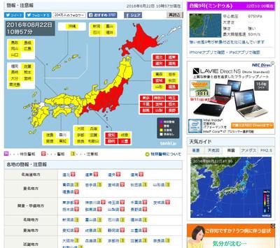 20160822_typhoon