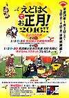 2016_edohaku_3