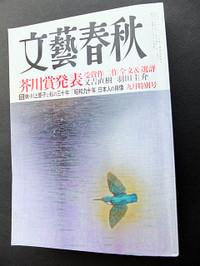 Bunshun201509