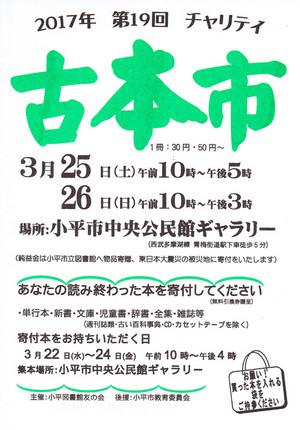 Kodaira_huruhonichi_2017_2