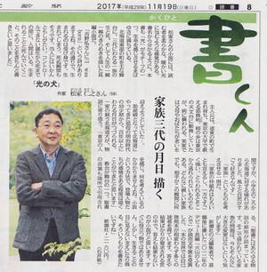 20171119_tokyoshinbun