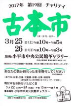 Kodaira_huruhonichi_2017