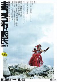 Matsurowanutami2017_2