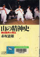 Akasaka_yanagita_yama