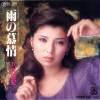 Ame_yashiro