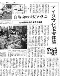 Asahi_070708_ainubunka