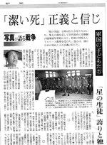 Asahi_070708_gunkoku1