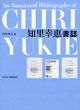Chiriyukie_syoshi