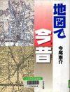 Chizu_imamukashi