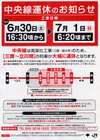 Chuuou_line_2007_1
