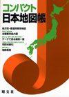 Compact_nihonchizu