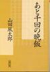 Futaro_banmeshi