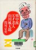 Futaro_tensairoujin
