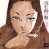 Hako_nagare_yoi_uta