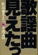 Hiraoka_kayoukyoku_1