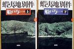 hunado-ezochi
