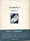 Ibaragi_noriko1