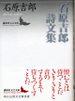 Ishihara_shibun