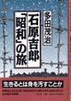 Ishihara_showa