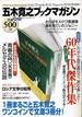 itsuki_bookmagazine1